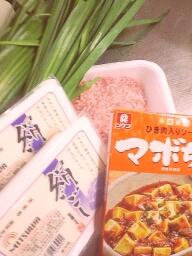 マーボー豆腐の買い物