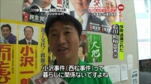 ishikawa1-thumbnail2