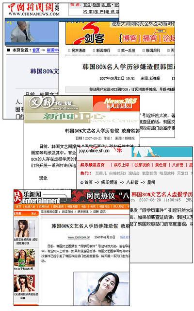 中国の報道