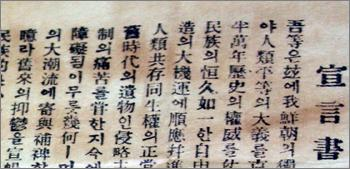 独立宣言書