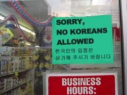 韓国人お断り