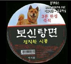 狗肉ラーメン