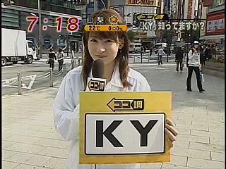 高樹千佳子 KY