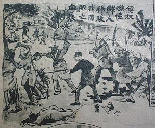 中国人を殺す朝鮮人