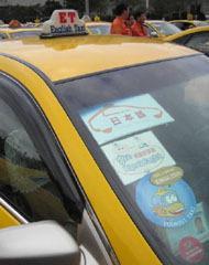 日本語OKのタクシー(台湾)
