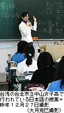 台湾の日本語学習