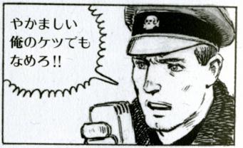 パイパー 俺のケツでもなめろ!!
