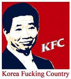 盧武鉉 ノムヒョン ノムたん KFC