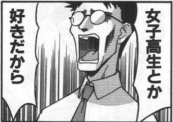 木村先生 あずまんが大王