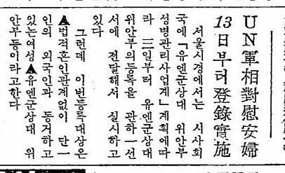 韓国政府の慰安婦募集広告