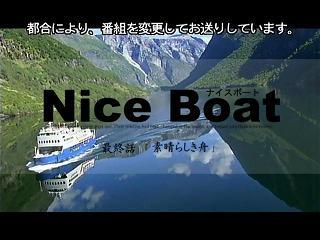 ナイス・ボート Nice boat