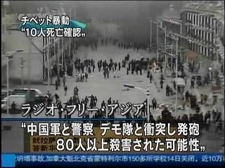 チベット暴動