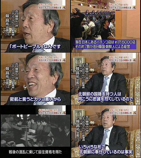 マルハンの会長は密入国の北朝鮮工作員