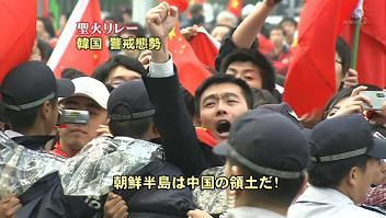 朝鮮半島は中国の領土だ