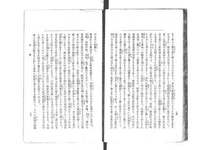 世界風俗志 重田勘次郎著  博文館 明37(1904)