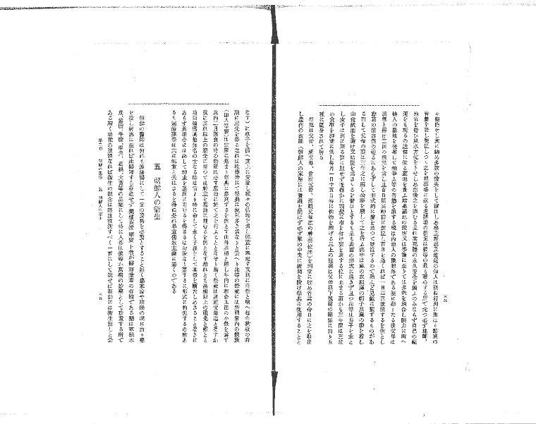 朝鮮の研究 山口豊正著 明44(1911)