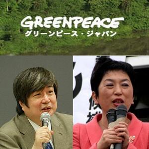 グリーンピースジャパン 中核派 社民党