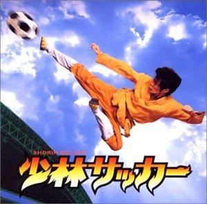 中国 少林サッカー カンフーサッカー