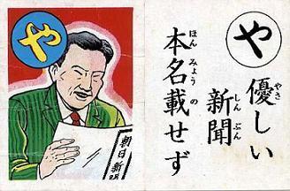 朝鮮カルタ やさしい新聞本名載せず