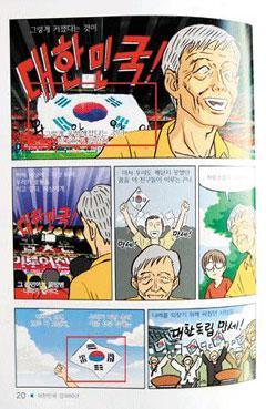 韓国 パンフレット 太極旗