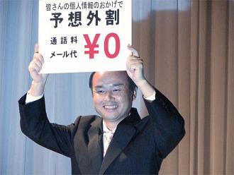 ソフトバンク softbank ヤフー 孫正義