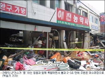 韓国 ガス爆発