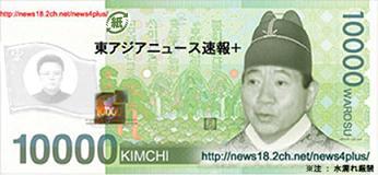 10000KIMUCHI
