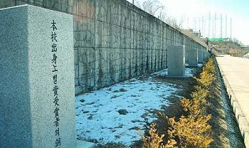 韓国 ノーベル賞受賞者(予定) 銅像の台座