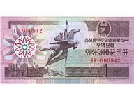 貨幣の統一