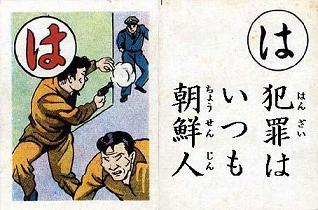 朝鮮カルタ 犯罪はいつも朝鮮人