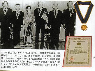 ビルマ最高の勲章を受章した日本軍人と未亡人