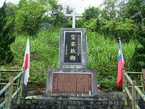 台湾 高砂義勇兵慰霊碑