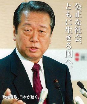民主党 小沢一郎