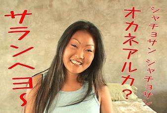 韓国 売春婦 慰安婦 キーセン メスヒトモドキ