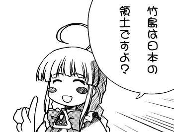 竹島は日本の領土ですよ