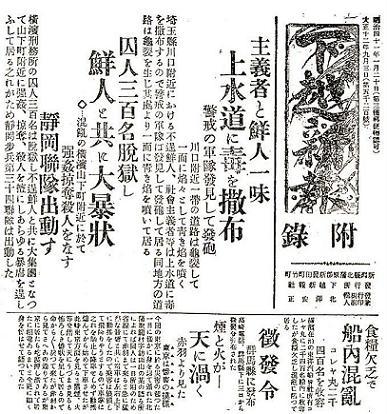 関東大震災 主義者と鮮人上水道に毒を撒布