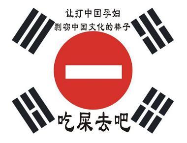 東方神起 中国人妊婦を殴るな 中国文化をパクるチョン 糞食いは去ね
