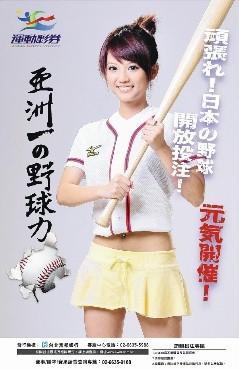 台湾 頑張れ!日本の野球