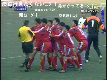 北朝鮮 サッカー 炭鉱