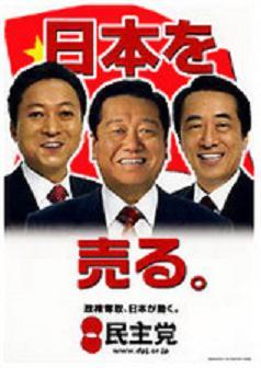 民主党 日本を売る