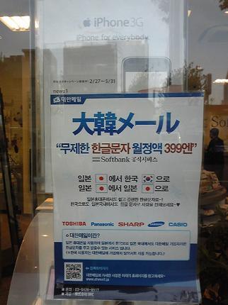 ソフトバンク 大韓メール