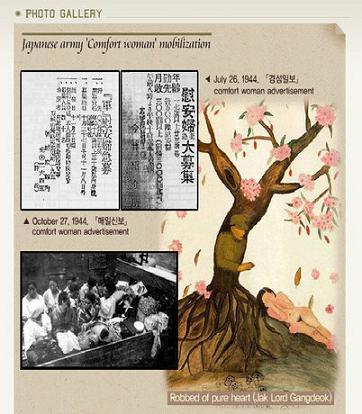 韓国 慰安婦募集