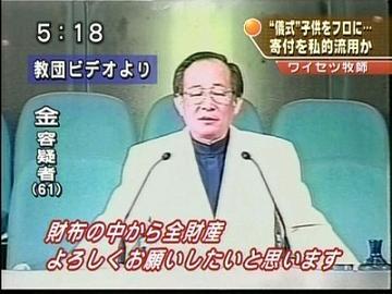 韓国 カルト宗教 西神中央教会 長田保こと金保