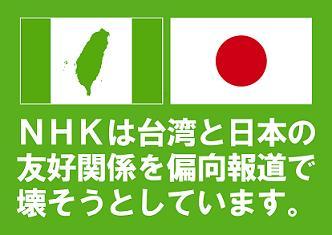 日本 台湾 NHK