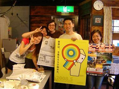 社民党 ピースボート 日本赤軍