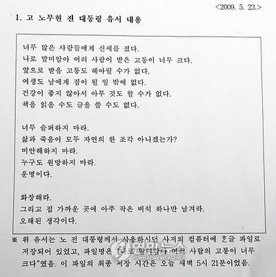 韓国 盧武鉉前大統領の遺書