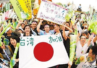 台湾と日本