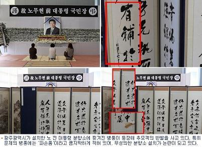 韓国 光州市庁 盧武鉉 焼香所の屏風
