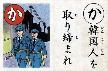 朝鮮カルタ 韓国人を取り締まれ