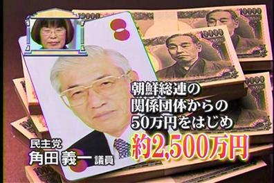 民主党 売国 角田義一 朝鮮総連系企業から献金